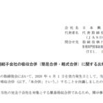 日本興業|連結子会社の吸収合併(簡易合併・略式合併)に関するお知らせ