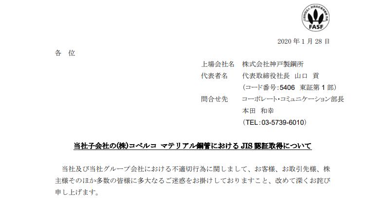 神戸製鋼所|当社子会社の(株)コベルコ マテリアル銅管における JIS 認証取得について