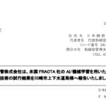 日本鋳鉄管|日本鋳鉄管株式会社は、米国 FRACTA 社の AI/機械学習を用いた水道管路 劣化診断技術の試行結果を川崎市上下水道局様へ報告いたしました。