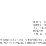 日本製鋼所|会社分割(簡易吸収分割)による子会社への事業承継および子会社の合併並びに 子会社の異動(特定子会社化)および子会社の商号変更に関するお知らせ