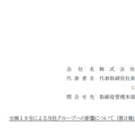 アサカ理研|台風19号による当社グループへの影響について(第3報)