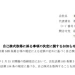 東京特殊電線|自己株式取得に係る事項の決定に関するお知らせ