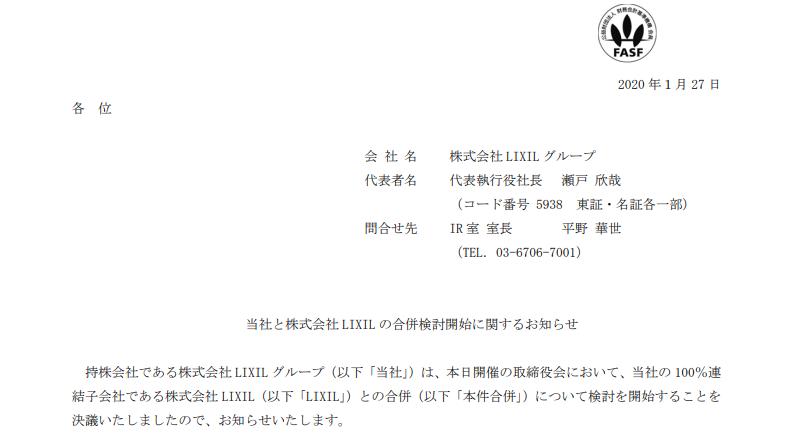 LIXILグループ | 当社と株式会社 LIXIL の合併検討開始に関するお知らせ
