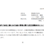 岡部|海外子会社工場における鉛の管理に関する是正措置命令について