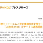 弁護士ドットコム|税理士ドットコムと登記書類作成支援サービス「LegalScript」がサービス連携開始