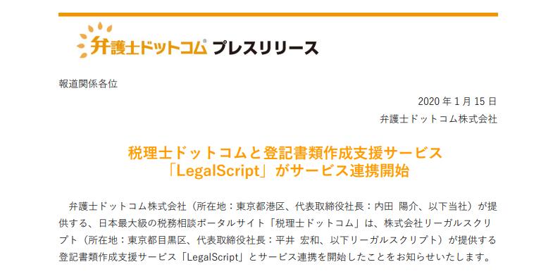 弁護士ドットコム 税理士ドットコムと登記書類作成支援サービス「LegalScript」がサービス連携開始