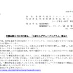 ファーストロジック|支援金最大 700 万円贈呈、「大家さんデビュープログラム」開始!
