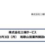 三機サービス|株式会社三機サービス 2020年2月3日(月) 和歌山営業所開設のお知らせ