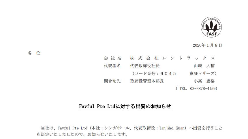レントラックス|Favful Pte Ltdに対する出資のお知らせ