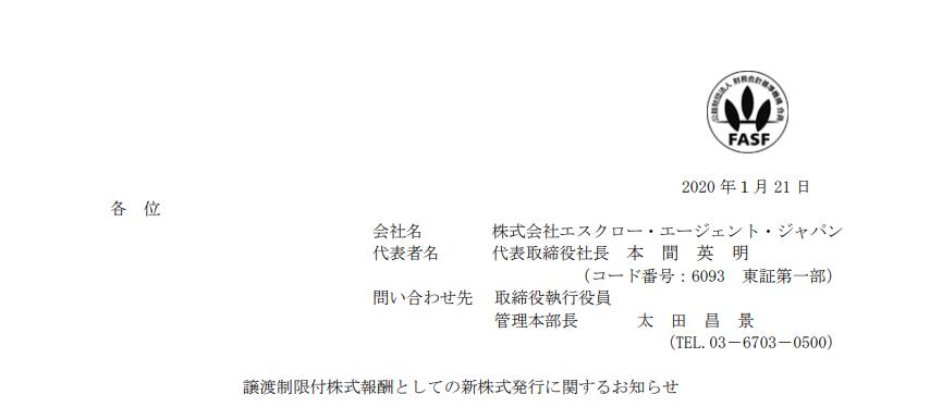 エスクロー・エージェント・ジャパン|譲渡制限付株式報酬としての新株式発行に関するお知らせ