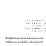 東芝機械|株式会社シティインデックスイレブンスによる当社株式に対する公開買付けに関するお知らせ