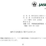 小田原エンジニアリング|海外子会社設立に関するお知らせ