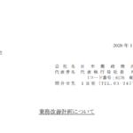 日本郵政|業務改善計画について
