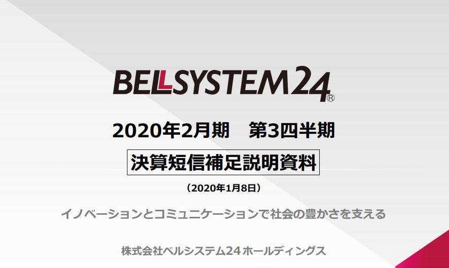 ベルシステム24ホールディングス|2020年2月期 第3四半期 決算短信補足説明資料