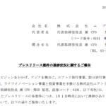 エアトリ|プレスリリース案件の進捗状況に関するご報告