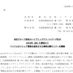 エアトリ|当社グループ会社のハイブリッドテクノロジーズ社が 2月19日(水)に東京にて ベトナムオフショア開発を成功させる事例公開セミナーを開催