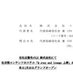 エアトリ|当社出資先のLS 株式会社にて社交型コンテンツホステル「Q stay and lounge 上野」が本日1月20日グランドオープン