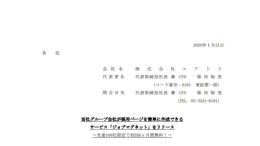 エアトリ|当社グループ会社が採用ページを簡単に作成できる サービス「ジョブマグネット」をリリース 〜先着100社限定で初回6ヶ月間無料!〜