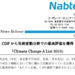 ナブテスコ|CDP から気候変動分野での最高評価を獲得 「Climate Change A List 2019」