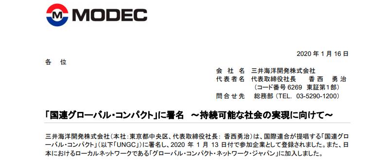 三井海洋開発 「国連グローバル・コンパクト」に署名 ~持続可能な社会の実現に向けて~