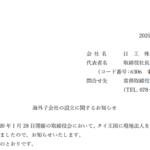 日工|海外子会社の設立に関するお知らせ