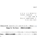 巴工業|中期経営計画(2019 年 11 月~2022 年 10 月)の策定について
