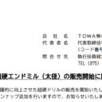 TOWA|超硬ドリル・超硬エンドミル(太径)の販売開始に関するお知らせ
