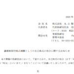 丸山製作所|譲渡制限付株式報酬としての自己株式の処分に関するお知らせ