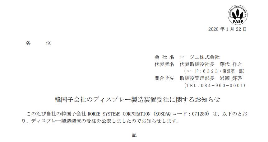 ローツェ|韓国子会社のディスプレー製造装置受注に関するお知らせ