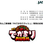 ユニバーサルエンターテインメント|ぱちんこ新機種「PAでかちりラッシュ」発売のお知らせ