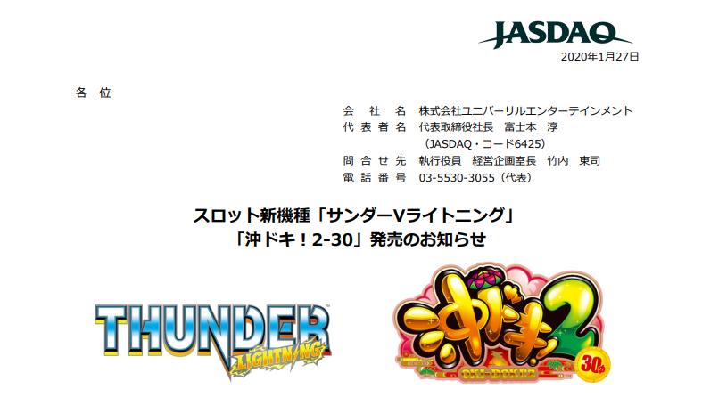 ユニバーサルエンターテインメント|スロット新機種「サンダーVライトニング」「沖ドキ!2-30」発売のお知らせ