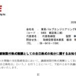 東亜バルブエンジニアリング|譲渡制限付株式報酬としての自己株式の処分に関するお知らせ