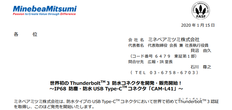 ミネベアミツミ|世界初の Thunderbolt™3 防水コネクタを開発・販売開始! ~IP68 防塵・防水 USB Type-C™コネクタ「CAM-L41」~