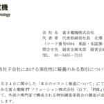富士電機|当社子会社における実在性に疑義のある取引について