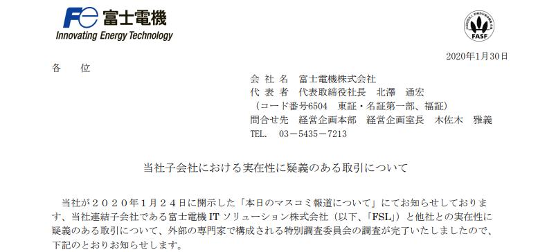 富士電機 当社子会社における実在性に疑義のある取引について
