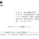 富士電機|本日のマスコミ報道について