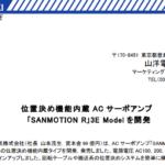山洋電気|位置決め機能内蔵 AC サーボアンプ  「SANMOTION R」3E Model を開発