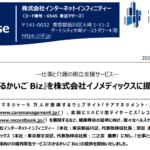 インターネットインフィニティー|―仕事と介護の両立支援サービス―『わかるかいご Biz』を株式会社イノメディックスに提供開始