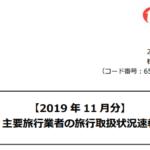 旅工房|【2019 年 11 月分】 主要旅⾏業者の旅⾏取扱状況速報