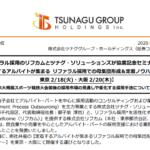 ツナググループ・ホールディングス|リファラル採用のリフカムとツナグ・ソリューションズが協業記念セミナーを開催 【定着するアルバイトが集まる リファラル採用での母集団形成&定着ノウハウセミナー 東京 2/18(火)・大阪 2/20(木)】 2020 年大規模スポーツ競技大会前後の採用市場の見通しや変化する採用手法についても解説予定