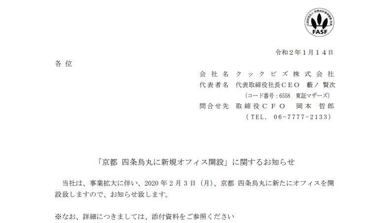 クックビズ|「京都 四条烏丸に新規オフィス開設」に関するお知らせ