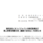 エル・ティー・エス|株式会社イオトイジャパンの株式取得及び 第三者割当増資引受(連結子会社化)のお知らせ