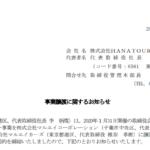 HANATOUR JAPAN|事業譲渡に関するお知らせ