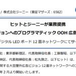 ジーニー|ヒットとジーニーが業務提携 大型屋外ビジョンへのプログラマティック OOH 広告を配信開始 ~首都高速デジタル LED ボード 12 面ネットワークにてサービス始動~