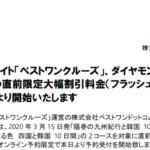 ベストワンドットコム|クルーズ予約サイト「ベストワンクルーズ」、ダイヤモンド・プリンセス日 本発着クルーズの直前限定大幅割引料金(フラッシュレート料金)での 予約受付を本日より開始いたします