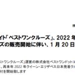 ベストワンドットコム|クルーズ予約サイト「ベストワンクルーズ」、2022 年クイーン・エリザベス日本発着クルーズの販売開始に伴い、1 月 20 日 10 時より予約受付を開始致します