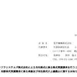 西芝電機|東芝インフラシステムズ株式会社による当社株式に係る株式売渡請求を行うことの決定、 当該株式売渡請求に係る承認及び当社株式の上場廃止に関するお知らせ