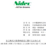 日本電産|自己株式の取得枠設定に関するお知らせ