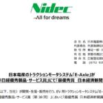 日本電産|日本電産のトラクションモータシステム「E-Axle」が 「2019 年日経優秀製品・サービス賞」にて「最優秀賞 日本経済新聞賞」を受賞
