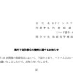 HPCシステムズ|海外子会社設立の検討に関するお知らせ